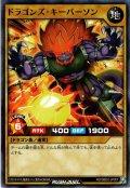 【Normal】ドラゴンズ・キーパーソン[YGO_RD/SBD2-JP007]