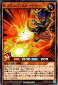 【Normal】ドラゴンズ・ストライカー[YGO_RD/SBD2-JP010]