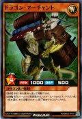 【Normal】ドラゴン・マーチャント[YGO_RD/SBD2-JP011]