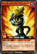 【Normal】ドラゴンズ・アップセッター[YGO_RD/SBD2-JP014]