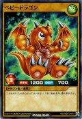 【Normal】ベビードラゴン[YGO_RD/SBD2-JP015]