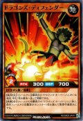 【Normal】ドラゴンズ・ディフェンダー[YGO_RD/SBD2-JP017]