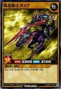 【Normal】暗黒騎士ガイア[YGO_RD/SBD3-JP004]