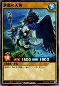【Normal】蒼鷹の天狗[YGO_RD/SBD3-JP009]