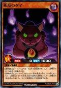 【Normal】死反のタマ[YGO_RD/SBD3-JP018]
