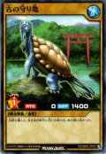 【Normal】古の守り亀[YGO_RD/SBD3-JP020]