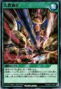 【Normal】大貫通!![YGO_RD/SBD3-JP026]
