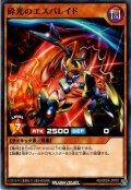 【Normal】砕光のエスパレイド[YGO_RD/SBD4-JP002]
