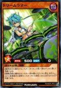 【Normal】ドリームラマー[YGO_RD/SBD4-JP012]