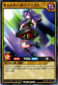 【Normal】キャッチーボーディスト[YGO_RD/SBD4-JP013]