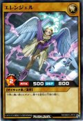【Normal】エレンジェル[YGO_RD/SBD4-JP014]