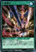 【Normal】大貫通!![YGO_RD/SBD4-JP023]