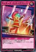 【Normal】サイキック・イントロダクション[YGO_RD/SBD4-JP025]