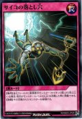 【Normal】サイコの落とし穴[YGO_RD/SBD4-JP026]