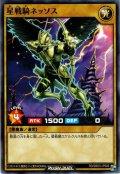 【Normal】星戦騎ネッソス[YGO_RD/SBD5-JP009]