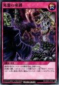 【Normal】死霊の束縛[YGO_RD/SBD5-JP028]