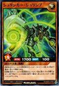 【Normal】シュリンカー・シュリンプ[YGO_RD/SBD6-JP006]