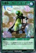 【Normal】白激泡-ブリーチ・モーター[YGO_RD/SBD6-JP019]