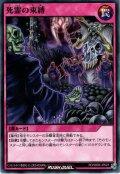 【Normal】死霊の束縛[YGO_RD/SBD6-JP023]