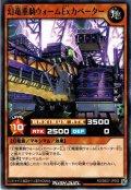 【Normal】幻竜重騎ウォームExカベーター[YGO_RD/SBD7-JP002]