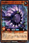 【Normal】幻竜重騎ウォームExカベーター[R][YGO_RD/SBD7-JP003]