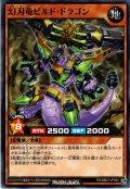 【Normal】幻刃竜ビルド・ドラゴン[YGO_RD/SBD7-JP004]