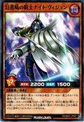 【Normal】幻書鳩の騎士ナイト・ヴィジョン[YGO_RD/SBD7-JP007]