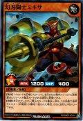 【Normal】幻刃闘士ミキサ[YGO_RD/SBD7-JP010]