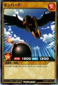 【Normal】ボンバード[YGO_RD/SBD7-JP014]
