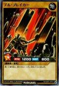 【Normal】ブル・ブレイカー[YGO_RD/SBD7-JP016]