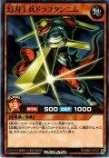 【Normal】幻刃工兵ドラフタンニム[YGO_RD/SBD7-JP017]