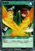 【Normal】神風剣[YGO_RD/SBD7-JP022]