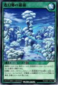【Normal】透幻郷の銀嶺[YGO_RD/SBD7-JP026]
