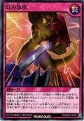 【Normal】幻刃急攻[YGO_RD/SBD7-JP029]