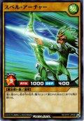 【Normal】スペル・アーチャー[YGO_RD/ST01-JP008]