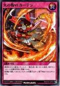 【Normal】火の粉のカーテン[YGO_RD/ST01-JP014]