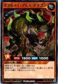 【Normal】グラビティ・プレス・ドラゴン[YGO_RD/ST02-JP002]