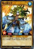 【Normal】竜の祈り子[YGO_RD/ST02-JP007]