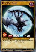 【Normal】ドラゴン・バット[YGO_RD/ST02-JP008]