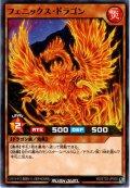 【Normal】フェニックス・ドラゴン[YGO_RD/ST02-JP009]