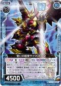 【ホログラム仕様】誓いの超機サイクロトロン[ZX_B32-017R]