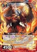 誓いの轟砲オリハルコンティラノ[ZX_B33-003R]