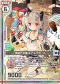 【ホログラム仕様】涼風と氷菓子アスツァール[ZX_B33-059N]
