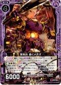 【ホログラム仕様】黒剣兵 蠢くメネオ[ZX_B34-042N]
