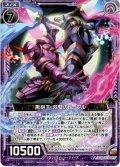 【ホログラム仕様】黒剣王 双璧のドーブル[ZX_B34-046R]