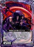 【ホログラム仕様】黒剣兵 切り裂くロンペル[ZX_B35-045N]
