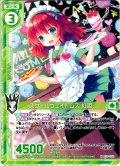 【ホログラム仕様】スクールウェイトレス 紅姫[ZX_B35-050N]