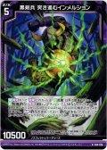 【ホログラム仕様】黒剣兵 突き進むインメルション[ZX_B36-036N]