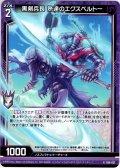 【ホログラム仕様】黒剣兵長 熟達のエクスペルトー[ZX_B36-037R]