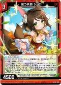 装う妖狐 ショロ[ZX_B37-003N]